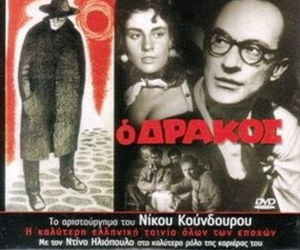 2004 | Fourth Greek Film Festival